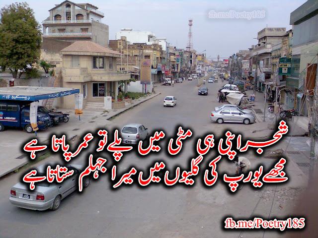 Urdu Poetry Jhelum