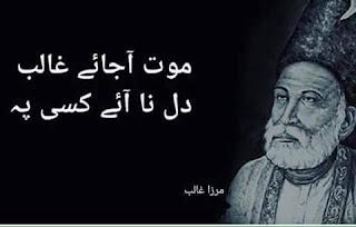 Mout aa jaye Ghalib - Sad Urdu Poetry 2 line Urdu Poetry, Sad Poetry, Mirza Ghalib, Dard Shayari,