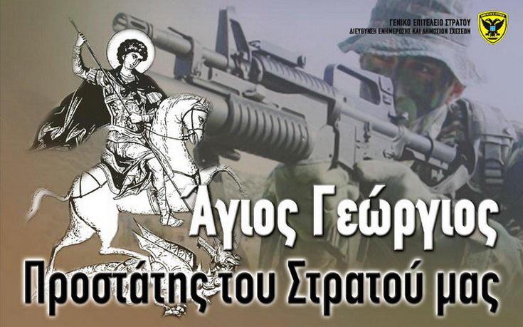 Αλεξανδρούπολη: Εορτασμός του Αγίου Γεωργίου στο Στρατόπεδο Πατσούκα