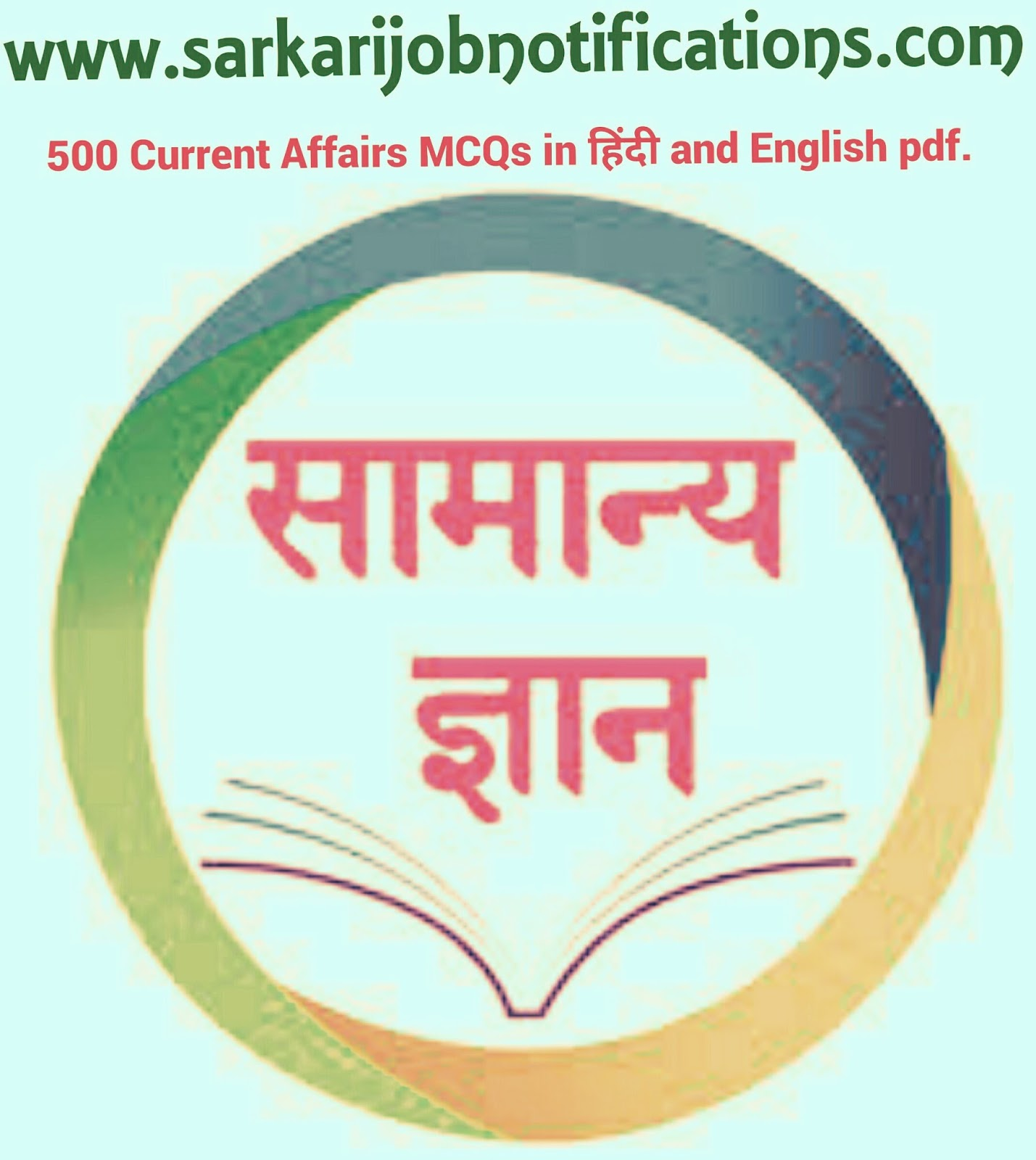 500 Current Affairs MCQs (from January to June 2017) in