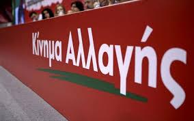 Άνω κάτω το Κίνημα Αλλαγής για το ψηφοδέλτιο στη Χαλκιδική