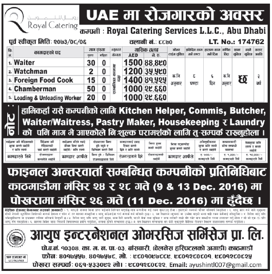 Jobs in Abu Dhabi, UAE for Nepali Candidates, Salary Up to Rs 44,490