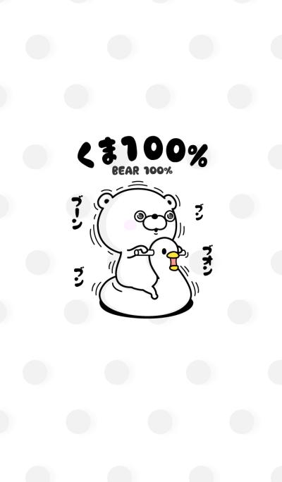 Bear 100% Theme gray.
