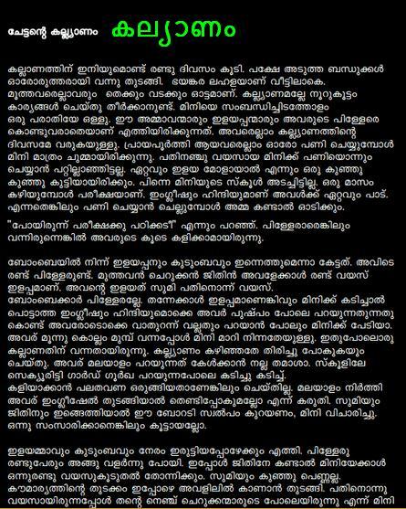 Vedi Kathakal Malayalam Language Pdf | Search Results ...Vedi Kathakal Malayalam Language