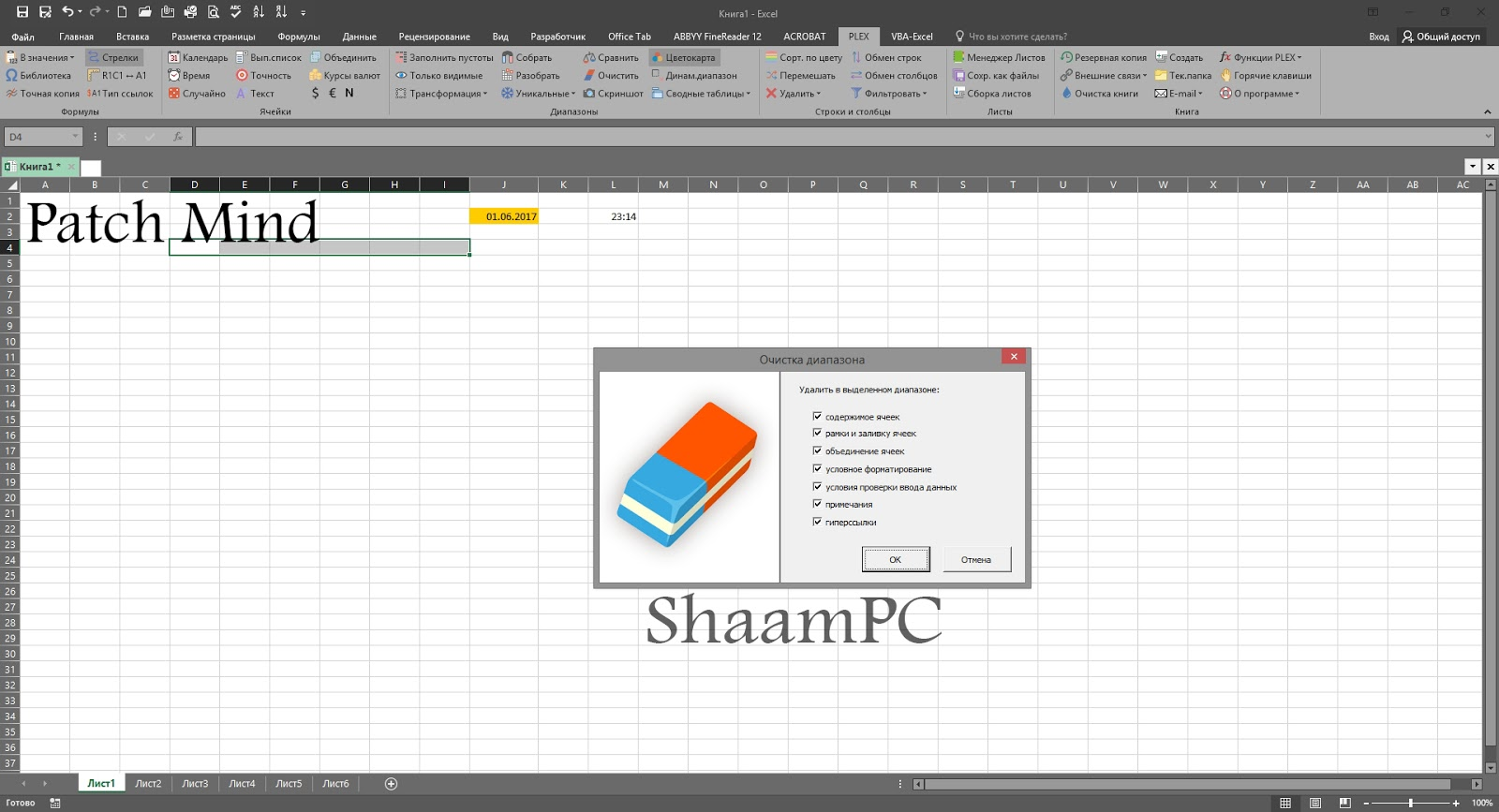 PLEX add-in for Microsoft Excel 2017.2 Retail Free Download