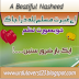 Aay Ghairat E Muslim Lillah Zara Jaag Beautiful Urdu Nasheed