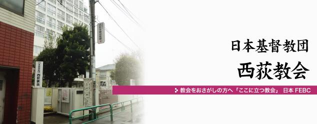 日本基督教団西荻教会