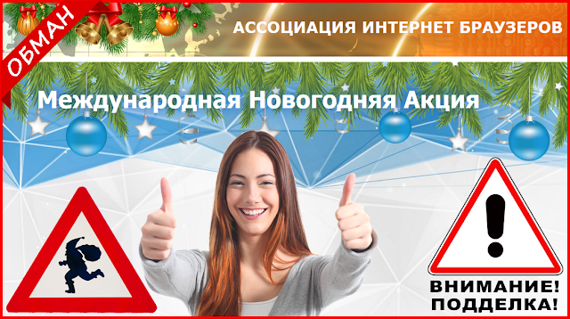 Международная Новогодняя Акция inetbrowser2019.website Отзывы?