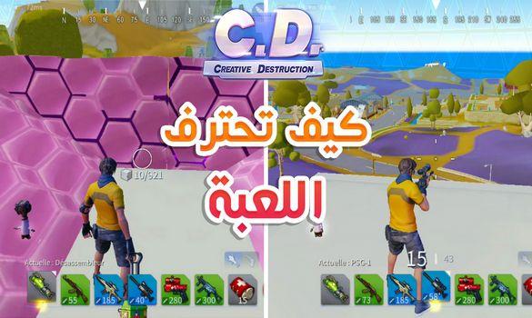 كيف تحترف لعبة Creative Destruction !! معلومات و اسرار ستجعلك دائما في المرتبة الأولى !!