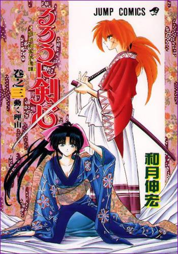 truyện tranh Rurouni Kenshin Remake
