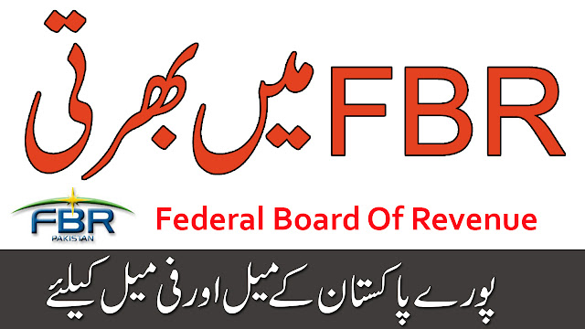 Federal Board of Revenue FBR Jobs 2020 Apply Online