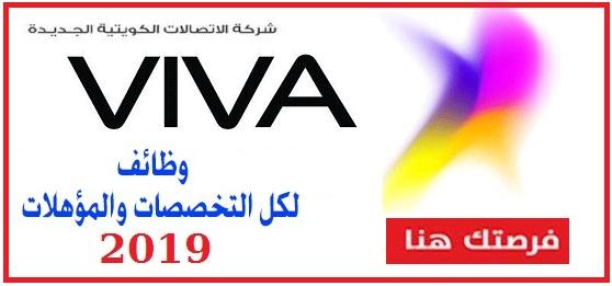 وظائف شاغرة في شركة الاتصالات الكويتية VIVA لمختلف التخصصات والمؤهلات 2019