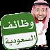 وظائف متنوعة السعودية october jobs ksa شهر أكتوبر