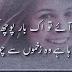 Sad Poetry | 2 Lines Poetry | Poetry in urdu 2 lines | Poetry Pics | Urdu Poetry World