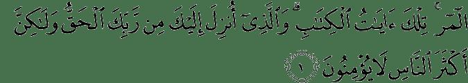 Surat Ar Ra'd Ayat 1