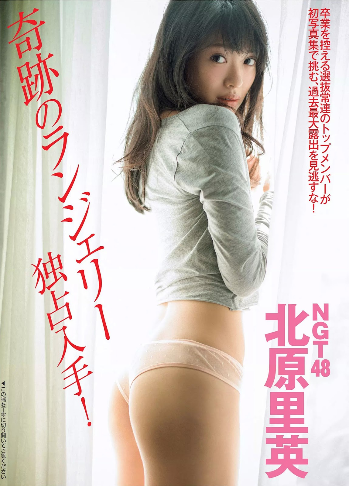 Kitahara Rie 北原里英, FLASH 電子版 2017.12.19 (フラッシュ 2017年12月19日号)