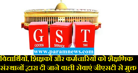 gst-free-on-services-provided-by-educational-paramnews-institutions