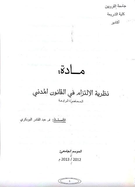 عبد القادر بوبكري
