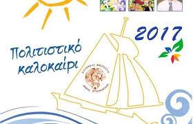 Δήμος Ηγουμενίτσας: Πολιτιστικό Καλοκαίρι 2017.. Οι Εκδηλώσεις Συνεχίζονται!