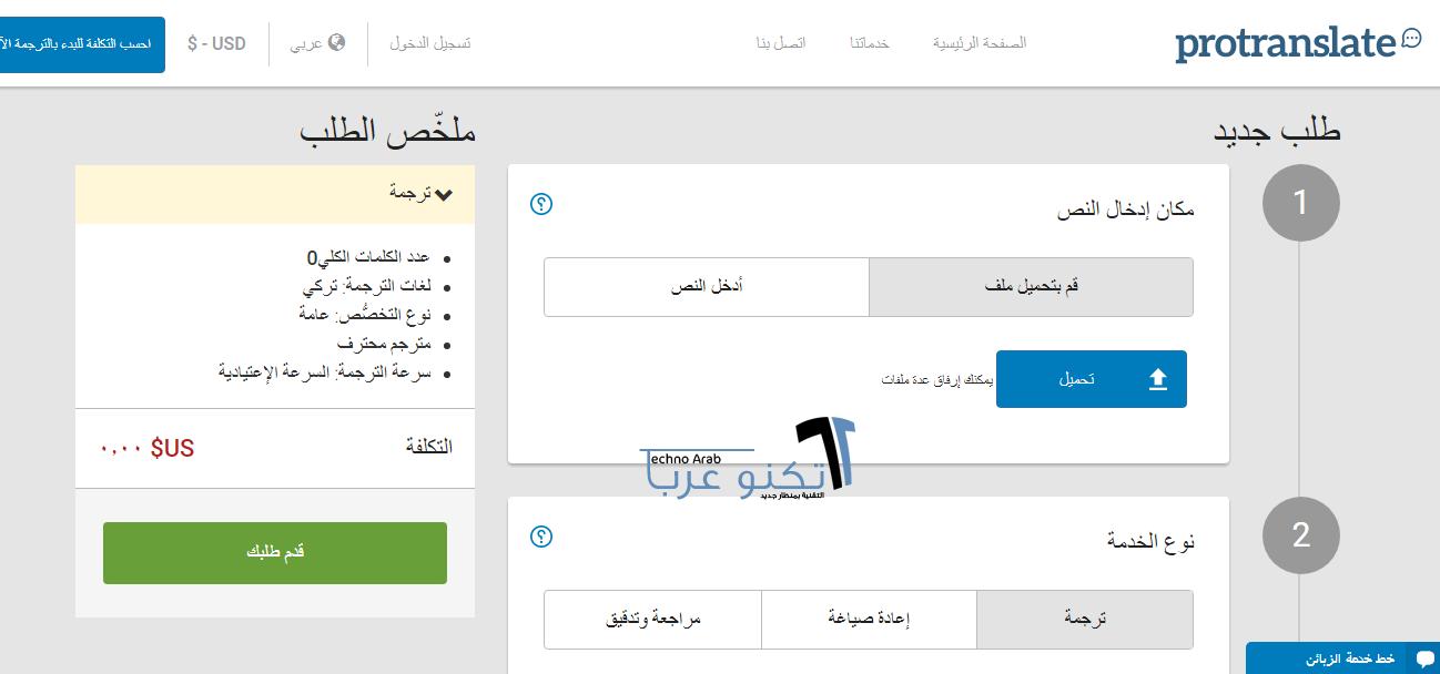 تعرف على موقع Protranslate العربي الرائع لتقديم خدمة ترجمة انجليزي