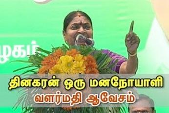 Valarmathi calls TTV Dinakaran Mental | Valarmathi Furious Speech against TTV Dinakaran
