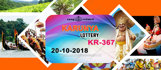 KeralaLotteryResult.net, kerala lottery kl result, yesterday lottery results, lotteries results, keralalotteries, kerala lottery, keralalotteryresult, kerala lottery result, kerala lottery result live, kerala lottery today, kerala lottery result today, kerala lottery results today, today kerala lottery result, karunya lottery results, kerala lottery result today karunya, karunya lottery result, kerala lottery result karunya today, kerala lottery karunya today result, karunya kerala lottery result, live karunya lottery KR-367, kerala lottery result 20.10.2018 karunya KR 367 20 october 2018 result, 20 10 2018, kerala lottery result 20-10-2018, karunya lottery KR 367 results 20-10-2018, 20/8/2018 kerala lottery today result karunya, 20/10/2018 karunya lottery KR-367, karunya 20.10.2018, 20.10.2018 lottery results, kerala lottery result October 20 2018, kerala lottery results 20th October 2018, 20.10.2018 week KR-367 lottery result, 20.10.2018 karunya KR-367 Lottery Result, 20-10-2018 kerala lottery results, 20-10-2018 kerala state lottery result, 20-10-2018 KR-367, Kerala karunya Lottery Result 20/10/2018