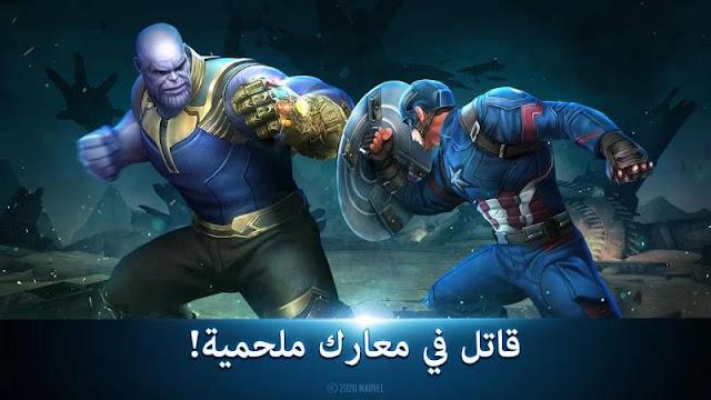 تحميل لعبة Marvel Future Fight مهكرة آخر اصدار