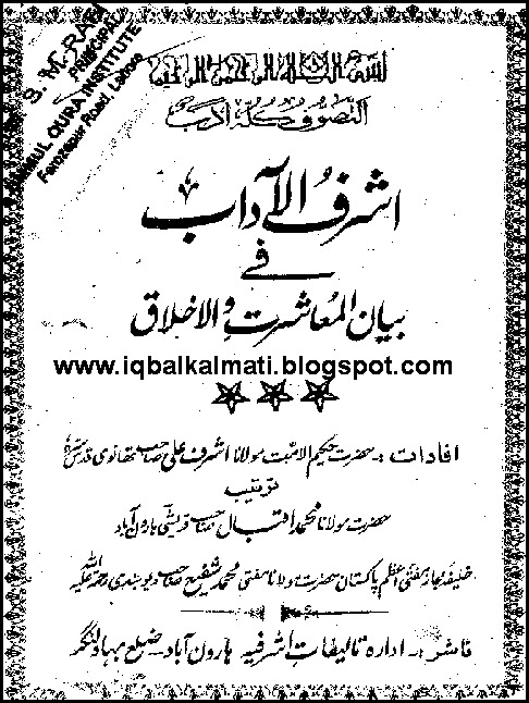 ziarat e warisa pdf free download