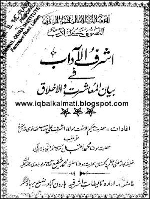Ashraf ul Aadab by Ashraf Ali Thanvi PDF Book
