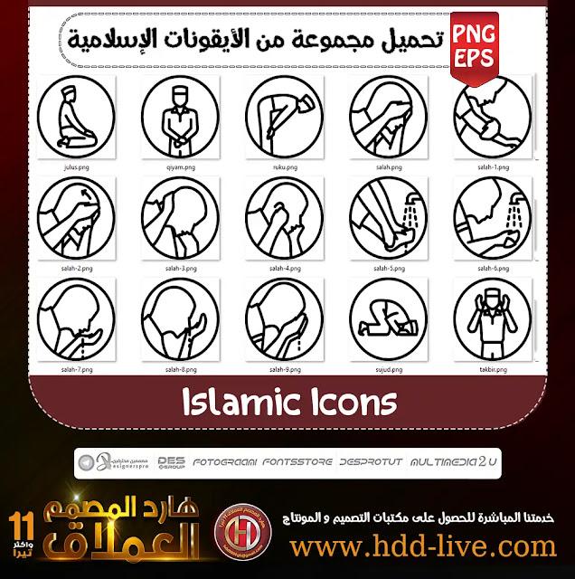 تحميل مجموعة من الأيقونات الإسلامية Islamic Icons