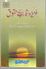 Azeez u Aqarib K Haqooq