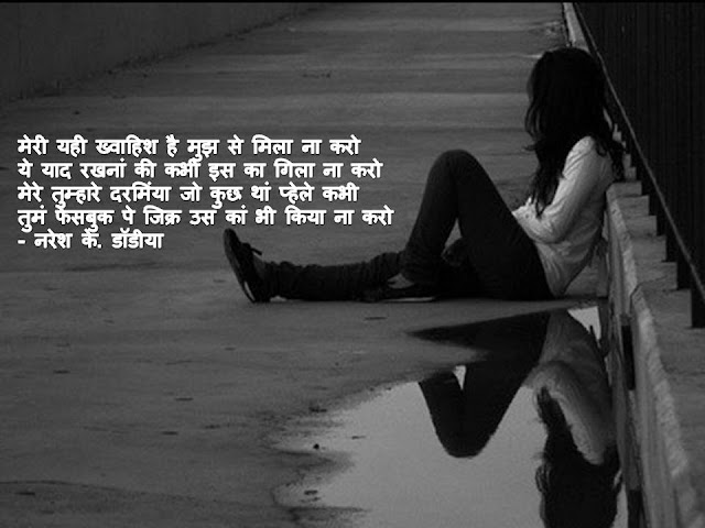 मेरी यही ख्वाहिश है मुझ से मिला ना करो  Hindi Muktak By Naresh K. Dodia