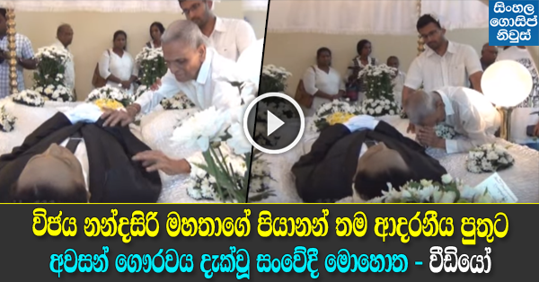 Vijaya Nandasiri's father paying his last respects