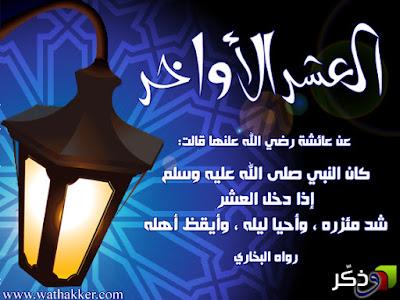 صور صور عن اخر رمضان 2019 صور عن العشر الاواخر 27899hlmjo.jpg