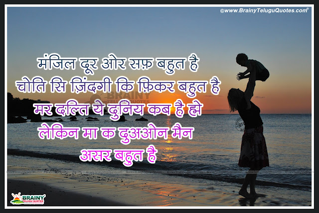 Best Famous mother quotes in Hindi, Famous hind Mother loving Quotes with hd wallpapers