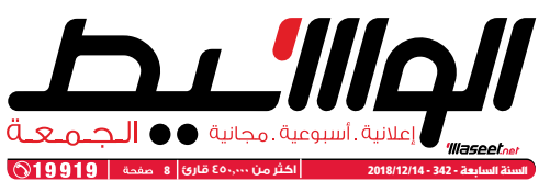 جريدة وسيط الأسكندرية عدد الجمعة 14 ديسمبر 2018 م