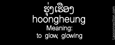 Lao word of the day - to glow, glowing written in Lao and English