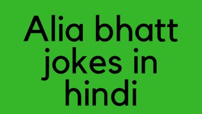 Alia Bhatt Jokes In Hindi - हिंदी में अन्य भट्ट चुटकुले