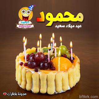 بوستات عيد ميلاد 2020 تهنئة عيد ميلاد سعيد مصراوى الشامل