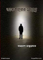 Andhakarer Manush by Samaresh Majumdar