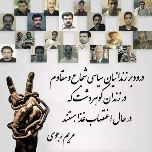 ایران-سخنرانی مریم رجوی در گرامیداشت شهیدان قتل عام اشرف در ۱۰شهریور ۱۳۹۲