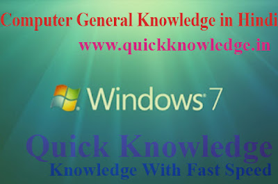 Computer General Knowledge in Hindi