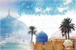 beautiful mazar image of abdul kadir jilani urs ghous pak, abdul kadir jilani quotes, located in bagdad, iraq, ghous e azam quotes, ghous e azam quotes in hindi, sheikh abdul qadir jilani quotes in english, ghaus e azam shayari, sheikh abdul qadir jilani quotes in urdu, sayings of ghous ul azam, sheikh abdul qadir jilani quotes in hindi, golden words of wisdom sheikh abdul qadir jilani, ghaus e azam story in hindi