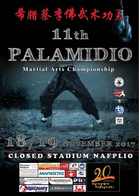18-19 Νοεμβρίου το 11ο Παλαμήδειο Πρωτάθλημα πολεμικών τεχνών στο Ναύπλιο