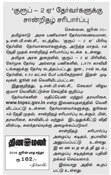 Group Two Non Interview Certificate Verification, Counselling Dates
