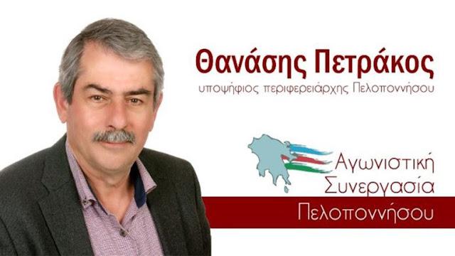 Το ψηφοδέλτιο της «Αγωνιστικής Συνεργασίας Πελοποννήσου»