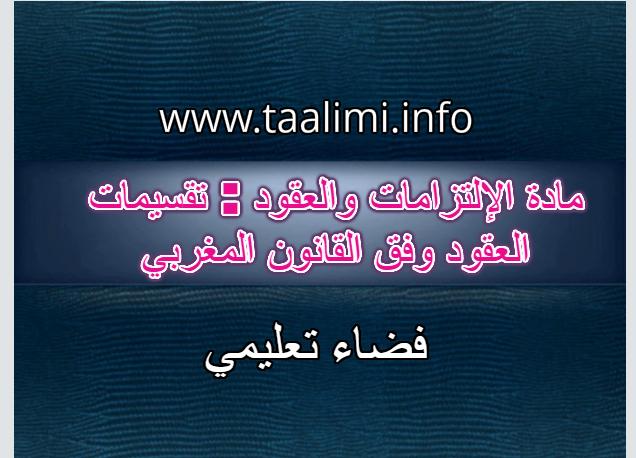 مادة الإلتزامات والعقود : تقسيمات العقود وفق القانون المغربي