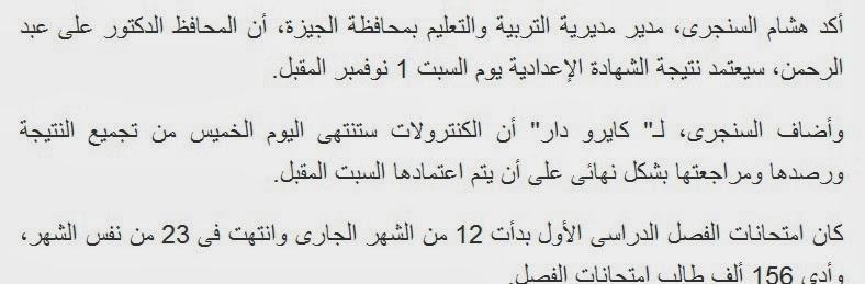 اعتماد نتيجة الشهادة الابتدائيه محافظة الجيزة الترم الاول -الصف السادس الابتدائى