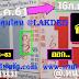 มาแล้ว...เลขเด็ดงวดนี้ 3ตัวตรงๆ หวยเด็ด หวยปฎิทินจีน งวดวันที่16/7/61