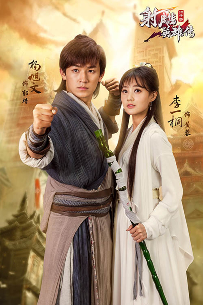 Li Yi Tong and William Yang Xu Wen in Legend of the Condor Heroes